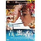 青い蜜の香り [DVD]