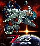 機動戦士Zガンダム III-星の鼓動は愛-[Blu-ray/ブルーレイ]