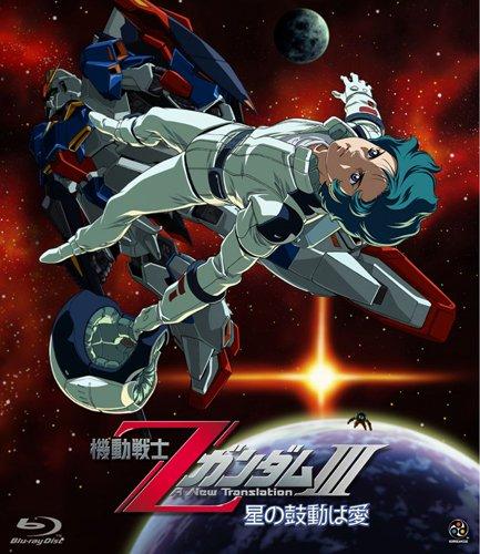 機動戦士ZガンダムIII -星の鼓動は愛- [Blu-ray]