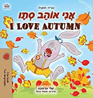 I Love Autumn (Hebrew English Bilingual Children's Book) (Hebrew English Bilingual Collection)