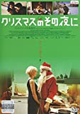 クリスマスのその夜に [レンタル落ち] image