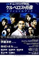 映画チーム・バチスタFINAL ケルベロスの肖像 オフィシャルブック (TJMOOK)