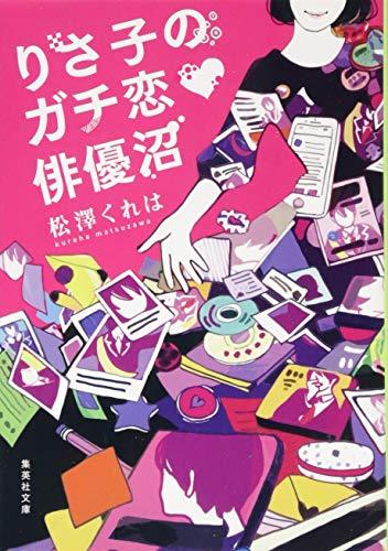 りさ子のガチ恋・俳優沼 (集英社文庫)