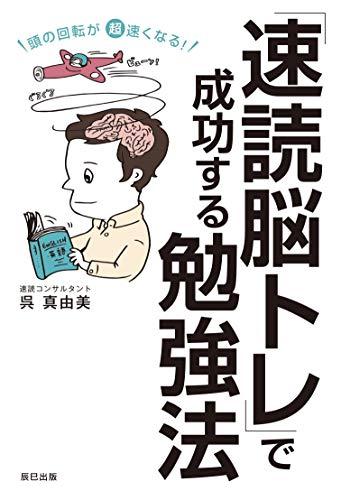 頭の回転が超速くなる! 「速読脳トレ」で成功する勉強法