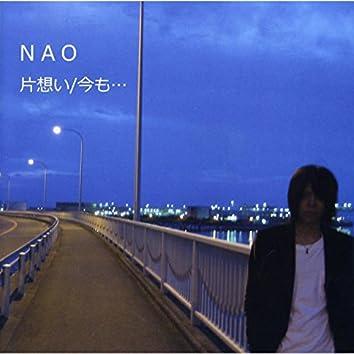 Kataomoi/Imamo