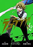 デュラララ!! 2巻 (デジタル版GファンタジーコミックスSUPER)