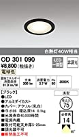 オーデリック ダウンライト 【OD 301 090】 店舗・施設用照明 テクニカルライト 【OD301090】