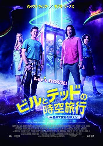 【Amazon.co.jp限定】ビルとテッドの時空旅行 音楽で世界を救え! (ミニポスター付) [Blu-ray]