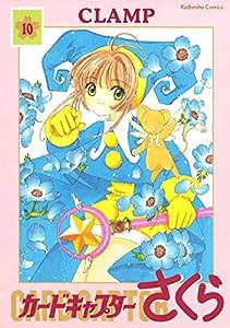 カードキャプターさくら(10) (なかよしコミックス)