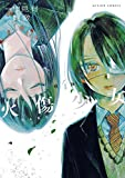 火傷少女 : 4 (アクションコミックス)