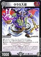 デュエルマスターズ ウラミ入道(レア) 弩闘x十王超ファイナルウォーズ!!!(DMEX14) | デュエマ 闇文明 クリーチャー