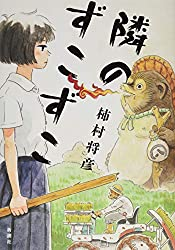 柿村将彦『隣のずこずこ』(新潮社)
