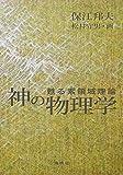 神の物理学: 甦る素領域理論 - 邦夫, 保江