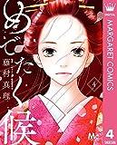 めでたく候 4 (マーガレットコミックスDIGITAL)