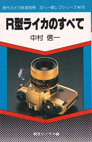 R型ライカのすべて (現代カメラ新書別冊―35ミリ一眼レフシリーズ)の詳細を見る