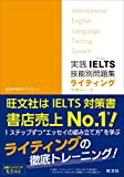 【音声ダウンロード付】実践IELTS技能別問題集ライティング