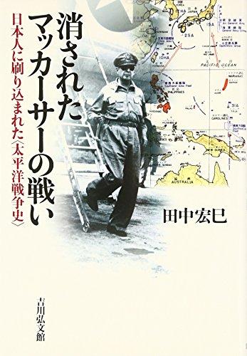 消されたマッカーサーの戦い: 日本人に刷り込まれた〈太平洋戦争史〉
