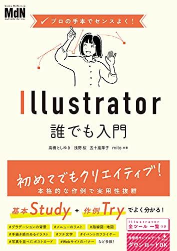 プロの手本でセンスよく! Illustrator誰でも入門