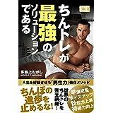 ちんトレが最強のソリューションである 人生を好転させる「男性力」強化メソッド (スマートブックス)