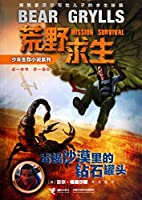 Sands of the Scorpion(chinese Edition)
