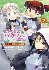 ガールズ&パンツァー 最終章 継続高校はらぺこ食事道(2) (電撃コミックスNEXT)