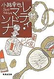 レディ・マドンナ 東京バンドワゴン (集英社文庫)