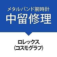 中留(クラスプ)修理サービス腕時計[ロレックス(コスモグラフ)]ROLEX(Cosmograph)