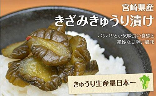 きざみきゅうり漬け 宮崎県産 150g×4パック