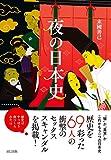 夜の日本史 辰巳出版 電子書籍