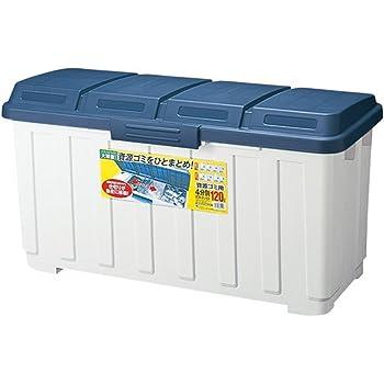 アスベル 資源ゴミ用4分別ダストボックス120L ブルー
