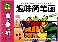 趣味简笔画:水果蔬菜