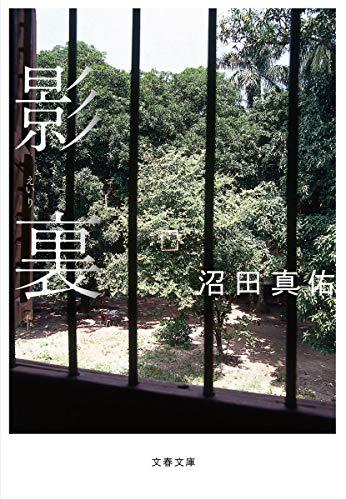 影裏 (文春文庫)