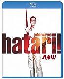 ハタリ![Blu-ray/ブルーレイ]