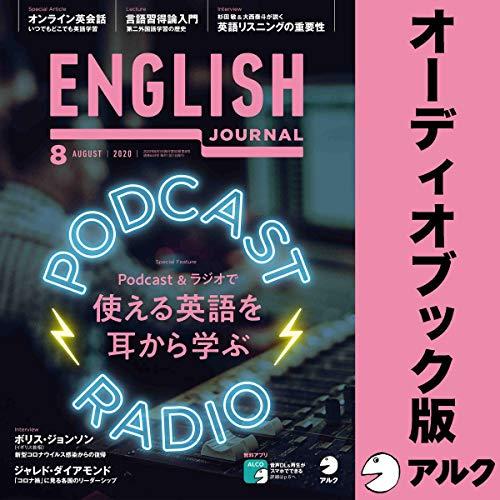 『ENGLISH JOURNAL(イングリッシュジャーナル) 2020年8月号(アルク)』のカバーアート