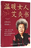 A Moxibustion Guide for Women (Chinese Edition)