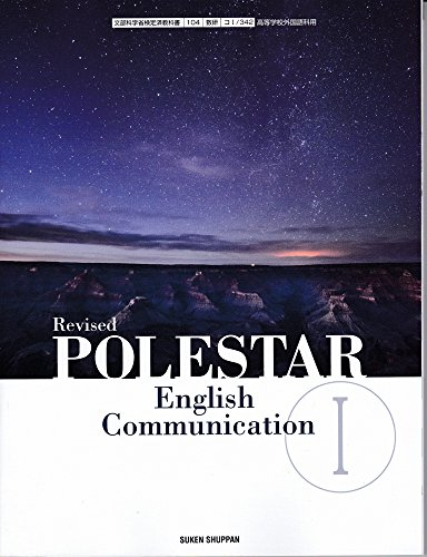 POLESTAR English CommunicationⅠ(コⅠ342) 数研出版 文部科学省検定済教科書 高等学校外国語科用 【平成29年度版】の詳細を見る