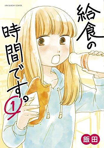 給食の時間です。 (1) (裏少年サンデーコミックス)
