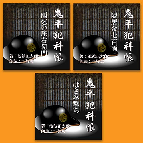 『鬼平犯科帳より 3本セット (14)』のカバーアート