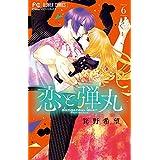 恋と弾丸 (6) (Cheeseフラワーコミックス)