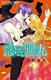 恋と弾丸 (6)