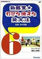 新感覚☆わかる使える英文法6 チャンキング:構文と配列 (<DVD>)