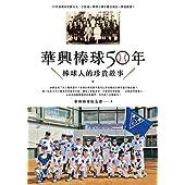華興棒球50年:華興棒球人的珍貴故事 (Traditional Chinese Edition)