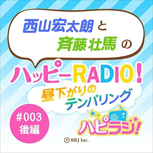 『#003後編 西山宏太朗と斉藤壮馬のハッピーRADIO!』のカバーアート