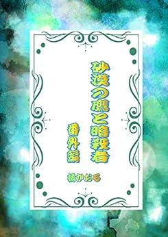 [橘かおる]の砂漠の鷹と暗殺者番外編 プリンスシリーズ (ボーイズラブ)
