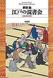 江戸の読書会 (平凡社ライブラリー)