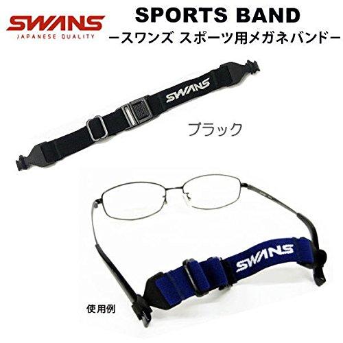 SWANS スワンズ スポーツバンド メガネのズレを防止 SPORT BAND メガネバンド (ブラック)
