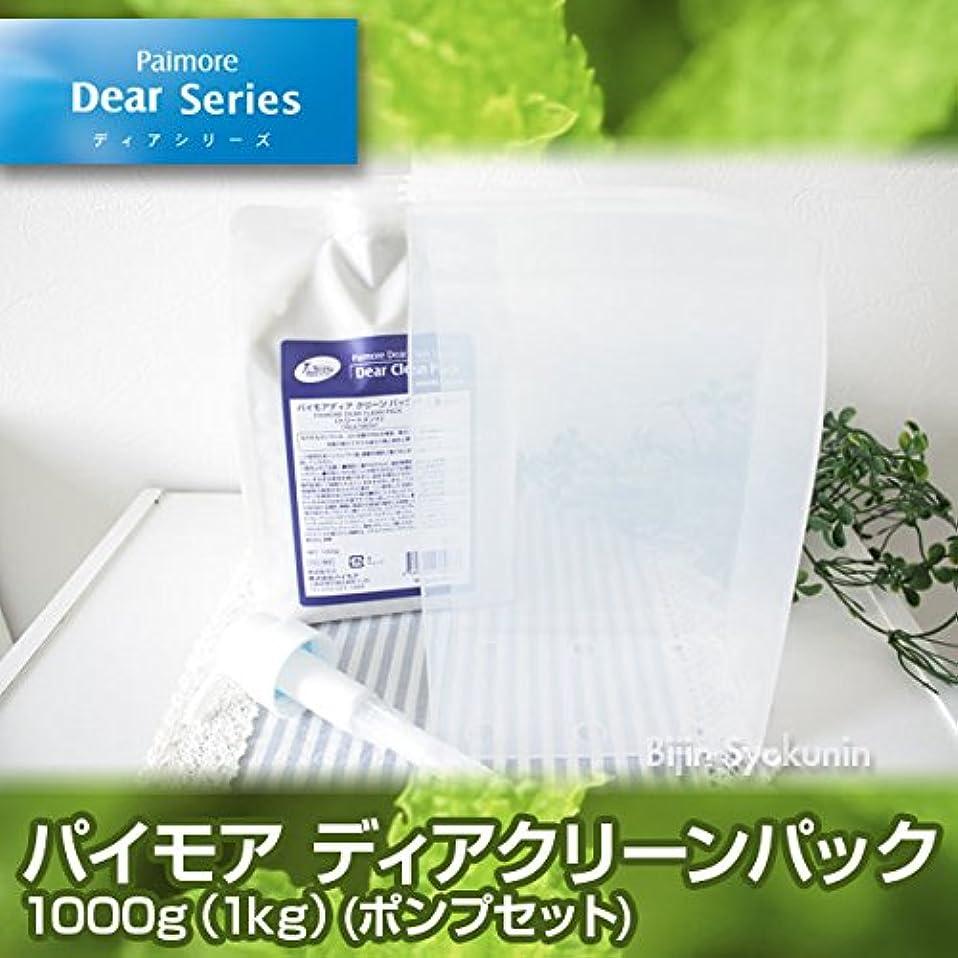 番目インデックス説明的パイモア ディアクリーンパック 1000g(1kg)(レフィルポンプセット)
