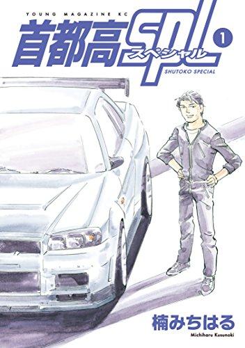 首都高SPL(1) (ヤングマガジンコミックス)の詳細を見る
