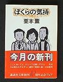 ぼくらの気持ち (講談社文庫 く 2-2)
