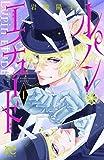 ルパン・エチュード(1)(プリンセス・コミックス)